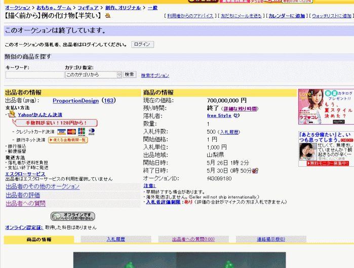 20060530-spoo.jpg