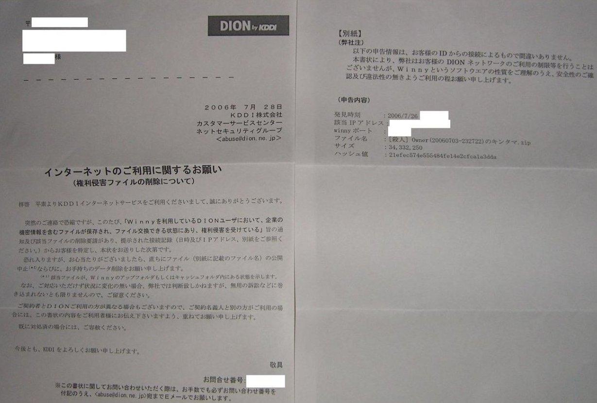 20060731-dion.jpg