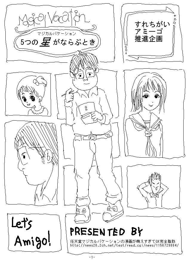 20060830-magi01.jpg